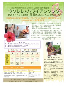 Okada2014-final-flyer