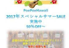 poepoe 2017 summer sale ad