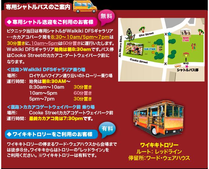 shuttlebus2016